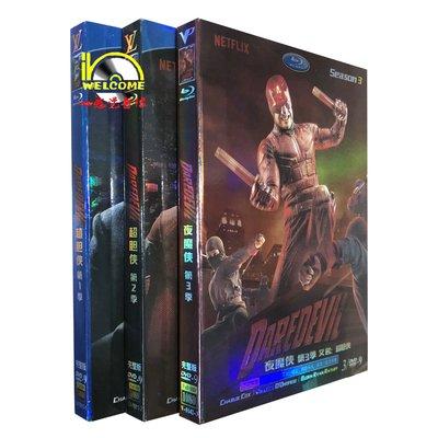 高鳴音像 完整版 1-3季 超膽俠/夜魔俠 Daredevil 美劇高清DVD碟片