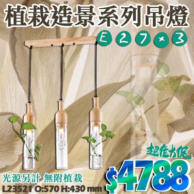 §LED333§(33HL23521) 植栽造景吊燈 E27*3另計 無附植栽 適用居家空間提高環境活潑感