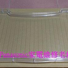 【專速】NR-690MD,NR-B70XB,NR-B70RC,NR-C70XC 國際牌 原廠 電冰箱 隔板