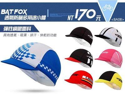 ☆PART2單車 ( BA08 ) BATFOX 透氣 排汗 速乾 防曬 小帽 促銷價 170元 ap