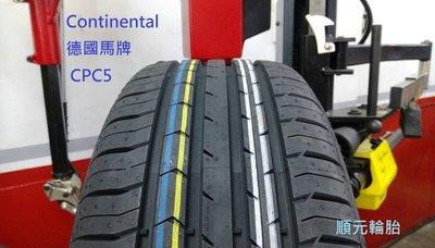 順元輪胎 Continental 德國馬牌 CPC5 SSR (失壓續跑胎)  205/60/16 全系列 歡迎洽詢