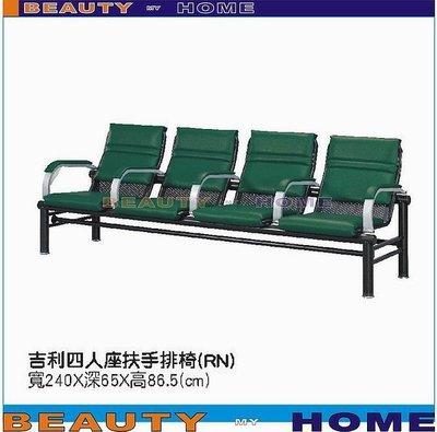 【Beauty My Home】19-CB-329-09吉利四人座排椅【高雄】