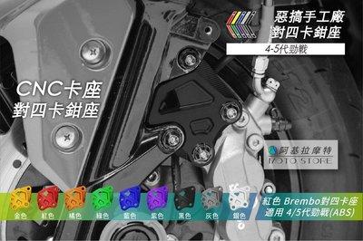 惡搞手工廠 五代戰 ABS 對四卡座 黑色 卡鉗座 245MM 碟盤 B牌卡鉗 40MM 適用 五代勁戰 四代勁戰