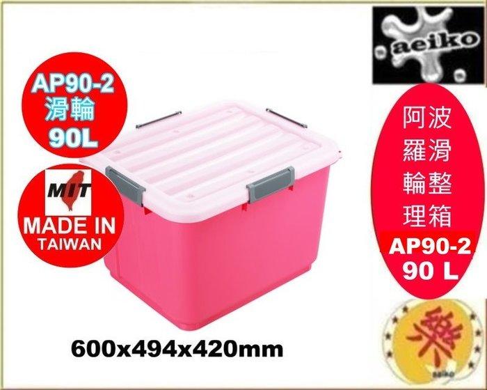 AP90-2/阿波羅滑輪整理箱紅/搬運收納/置物箱/衣服收納/換季收納/AP902/直購價/aeiko樂天生活倉庫
