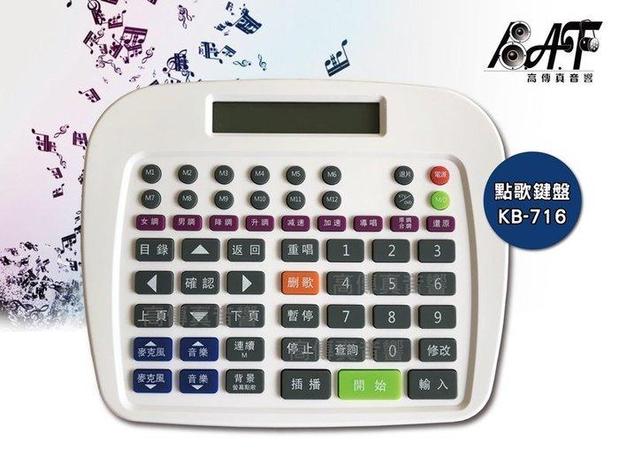 高傳真音響【KB-716】多功能紅外線點歌機鍵盤│萬用型│適用金嗓 音圓 音霸 美華 點將家 弘音