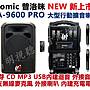 【昌明視聽】普洛咪 UR SOUND PA- 9600 PRO ...