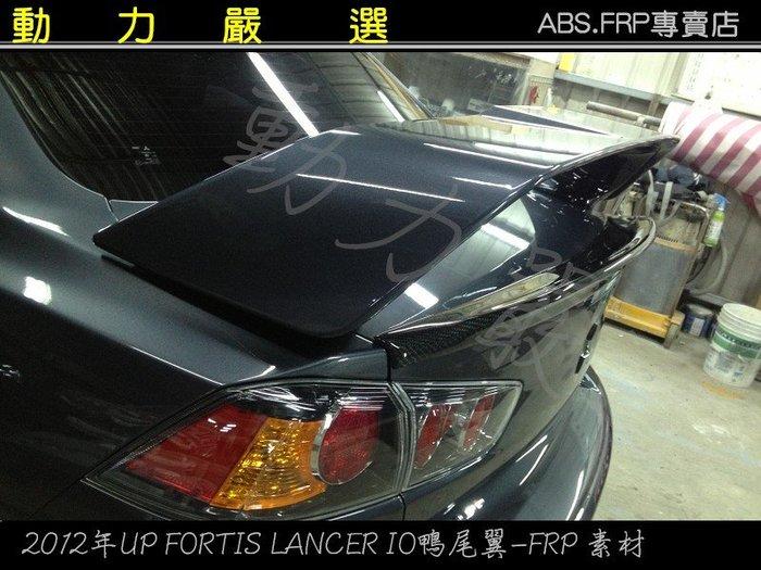 動力嚴選 2012年UP FORTIS LANCER IO鴨尾翼-FRP 素材~~