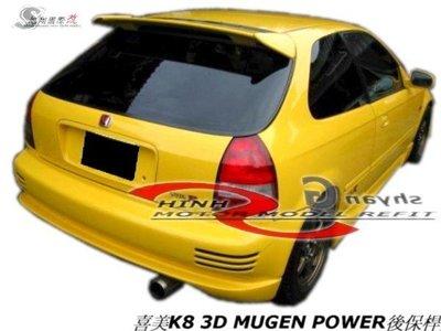 喜美K8 3D MUGEN POWxR後保桿空力套件96-00 (另有TYPE-R尾翼)