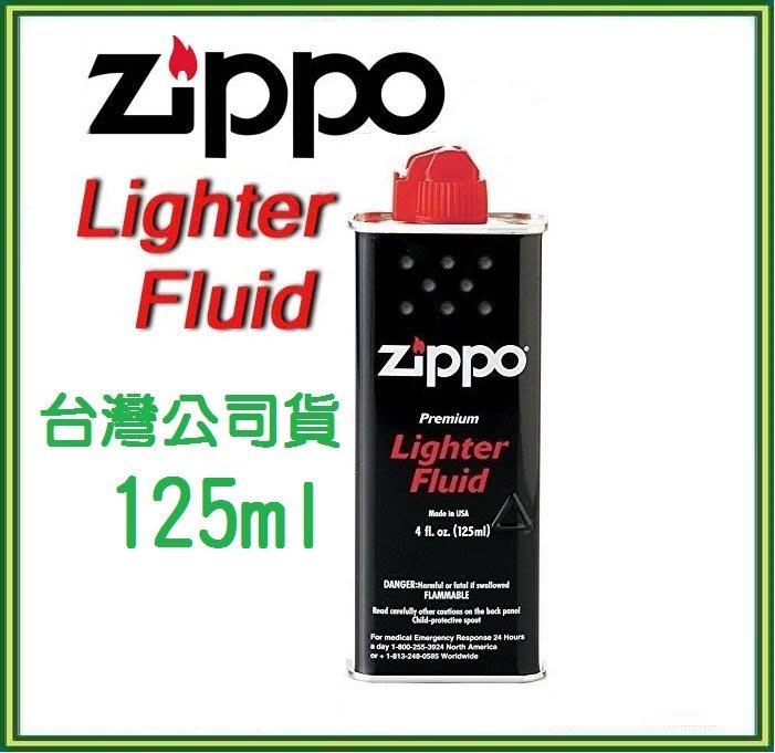 ZIPPO打火機油、懷爐油、煤油 125ml (台灣公司貨)另售棉芯、棉線、棉條、打火石、ZIPPO油355ml