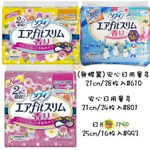 【JPGO日本購】日本製 蘇菲 AirFit超薄貼身衛生棉 護墊 快樂花束設計 日用量多#801#610 量特多#993