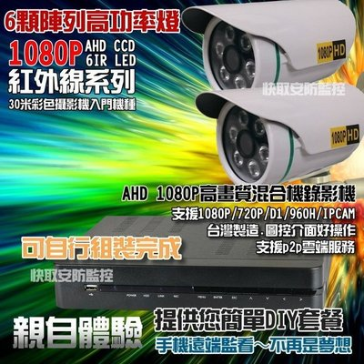 1080P 可取 高雄 監視器 AHD DVR catch dvr 網路型 DVR 支援手機 VGA TVI CVI