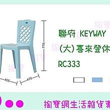 聯府 KEYWAY (大)喜來登休閒椅 RC333  塑膠椅/備用椅/兒童椅 商品已含稅ㅏ掏寶ㅓ