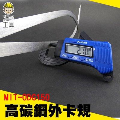 《頭手工具》內外卡 高碳鋼外卡規150mm//高碳鋼內卡規150mm MIT-ODG150