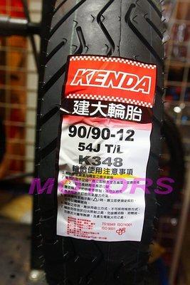 MOTORS-建大輪胎K348.尺寸:90-90-12.原厰胎.$1050含工資+氮氣填充+除臘.CIAO115.Mil