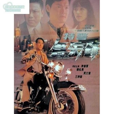 DVD 電影【特警急先鋒】1995年 粵語發音 中文字幕 特警急先鋒 好鄰居89FYH