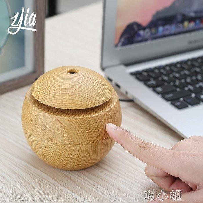 香薰加濕器迷你家用靜音臥室 小型USB辦公室桌面空氣創意香薰機