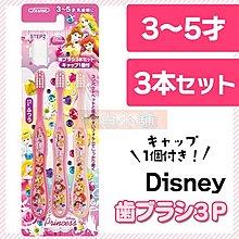 【橘白小舖】(新版)日本進口正版 SKATER 迪士尼 公主 PRINCESS 3-5歲(3支一組)乳牙 乳齒 兒童牙刷