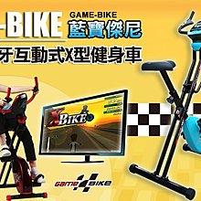 ◎免運【 X-BIKE  晨昌】GAME-BIKE 藍寶傑尼_藍芽互動式遊戲健身車 多款免費遊戲 台灣精品