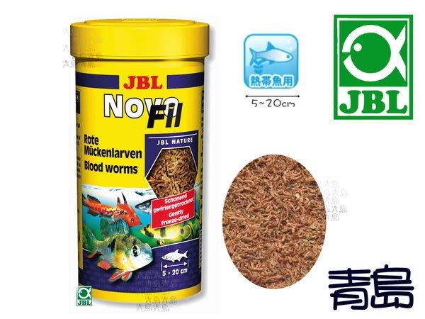 Y。。。青島水族。。。30260德國JBL------Novo Fil 挑嘴魚專用紅蟲==100ml
