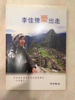 二手書 李佳豫愛出走 2006年 李佳豫 沃爾文化出版(特價79元)