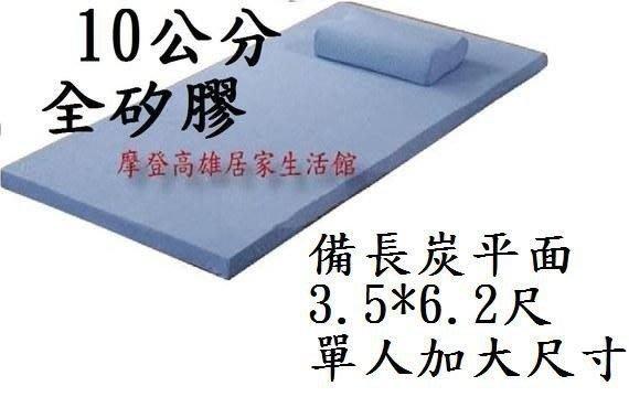 健康生活館《10公分備長炭平面3.5尺單人加大100%全矽膠床墊》全惰性棉紓壓惰性記憶棉MIT台灣生產製作