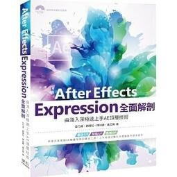 益大~After Effects Expression全面解剖-由淺入深極速上手AE頂層技術9789865004873