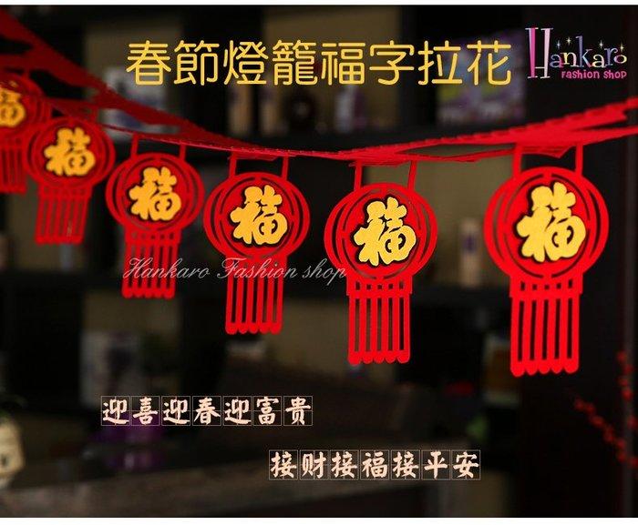 ☆[Hankaro]☆ 春節系列商品精緻植絨不織布拉花燈籠福字旗串掛飾