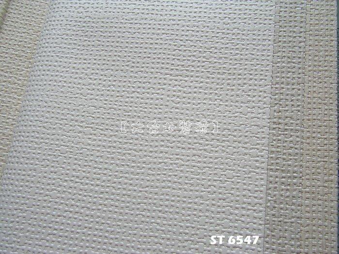 【大台北裝潢】ST國產現貨壁紙* 素色編織(3色) 每支290元