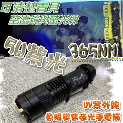 【單手電筒下單區】D2B69 大功率5W紫光 紫外線 UV 波長365nm 紫光驗鈔筆 驗鈔燈 魚眼手電筒