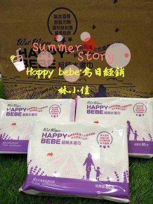 【86抽無蓋*24包】Happy bebe 濕巾 濕紙巾 一箱860元 烏日/南區自取 南六廠製造