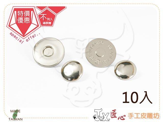 ☆匠心手工皮雕坊☆ 18mm超薄美蓋式磁釦(銀 銅)10入(A84281-1 A84282-1) /拼布 皮革 磁鐵