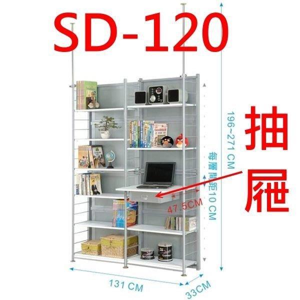 【 中華批發網DIY家具 】AH-SD-120-頂天伸縮屏風書架/隔間櫃/格間牆/雜誌架/書櫃/辦公室格間/