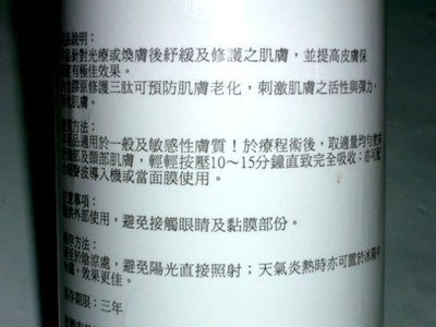 ㊣ANYYOUNG多肽修護導入凝膠【醫美診所專用】500ML ↘↘