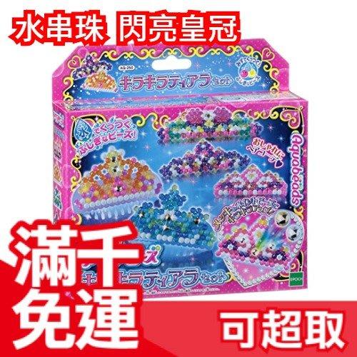 【閃亮亮皇冠 AQ-250】日本原裝 EPOCH 夢幻星星水串珠補充包 扮家家酒 創意 DIY 玩具❤JP PLUS+