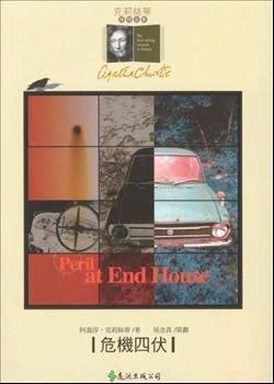 【全新】 危機四伏 Peril at End House (克莉絲蒂推理全集9)