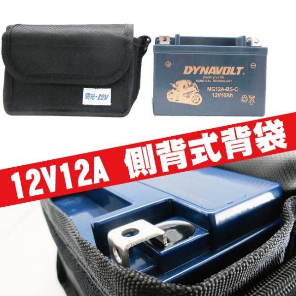 【鋐瑞電池】12V12A 電池背袋 電池袋 側背袋 後背袋 背肩袋 防水尼龍材質(適用:12A~15A電池) 14AH