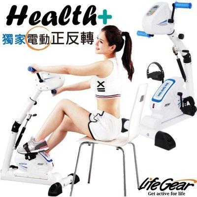 1 TIG-電動迷你磁控腳踏車/復健/運動/訓練/年長復健/健身車/手足二用/腳踏車/訓練台/踏步機/飛輪