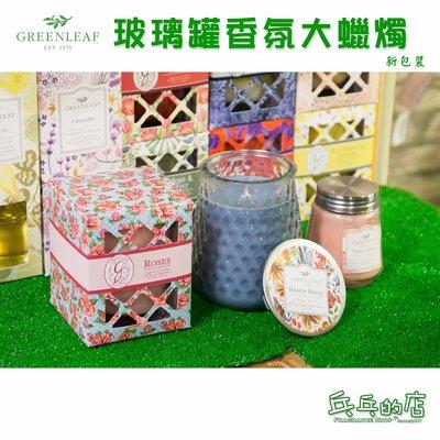 《乓乓的店》美國 Greenleaf GF綠葉 室內香氛蠟燭 玻璃罐芳香蠟燭 精油蠟燭 玻璃杯大蠟燭 室內芳香 新款包裝