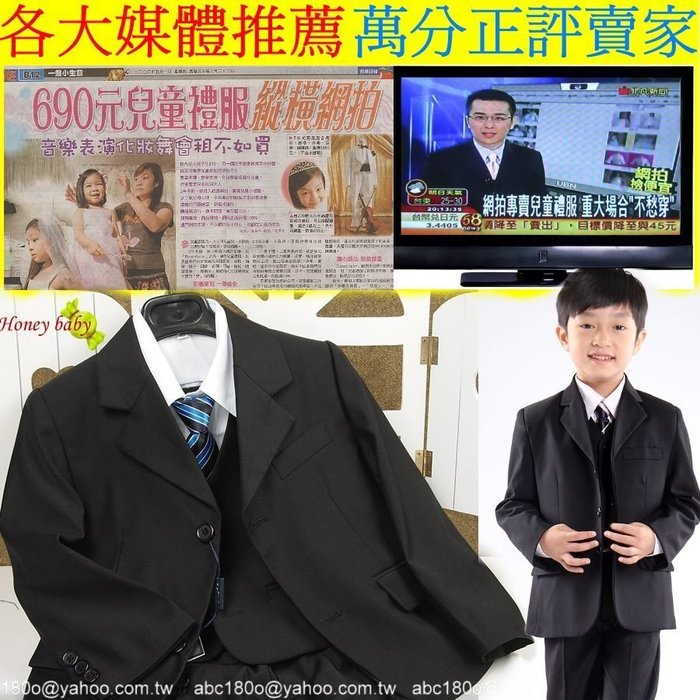 HoneyBaby~NO.576 花童西裝 兒童西裝黑色6件式西裝外套.背心西褲.襯衫,領帶紅領結--54~62號下標區