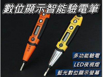 數位顯式驗電筆/多功能數位顯示測電筆/數位液晶驗電筆/接觸式驗電筆 藍光指示&LED照明 桃園《蝦米小鋪》