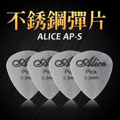 小叮噹的店- PICK 彈片  ALICE AP-S 不鏽鋼 木吉他 烏克麗麗 電吉他
