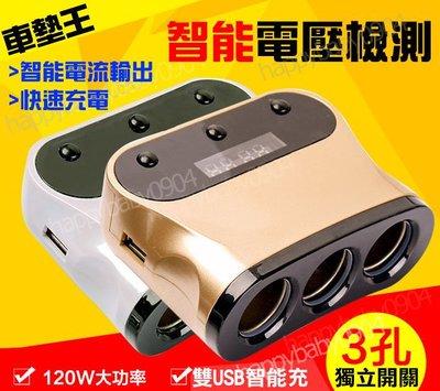 【車墊王】◎電壓顯示◎雙USB3.1A『智能數顯一分三孔點菸器』獨立電源/車用充電器/點煙孔擴充座/加購腳踏墊省更多
