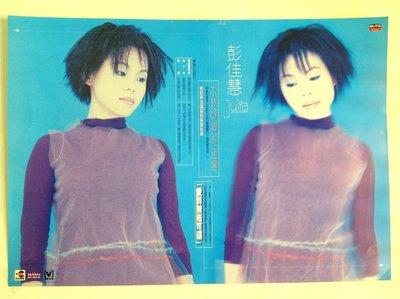 華聲唱片-彭佳慧-愛到無路可退 巨石音樂 官方絕版海報 60CMX62CM---150604