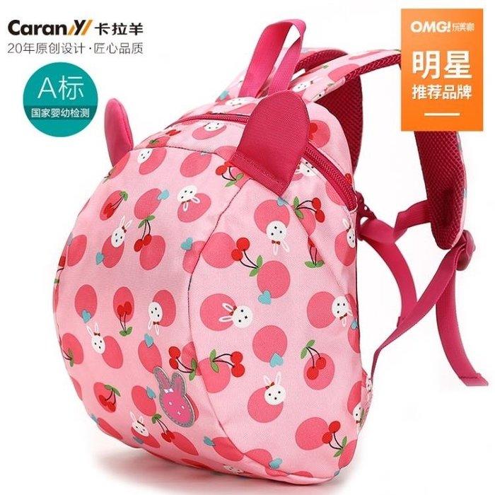 防走失包 卡拉羊兒童雙肩包幼兒1-2-3歲防走失繩背包男女孩寶寶書包