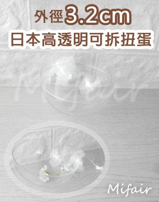 [3.2cm高透明扭蛋球]3.2公分扭蛋球抽獎球多色摸彩球彩球摸彩用球活動用乒乓球彩色多色球廣告彩色球遊戲球求婚婚禮