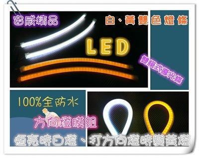 @JW宙威@ 雙色導光條 含方向燈模組...