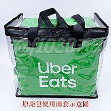 ?現貨?ubereats 26公升保溫袋防水雨罩 21L&26L都適用 防水拉鍊真防水 透明提袋 Uber Eats