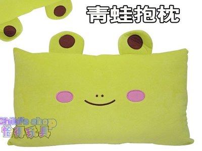 [Child's shop]  造型可愛 青蛙抱枕 青蛙枕頭