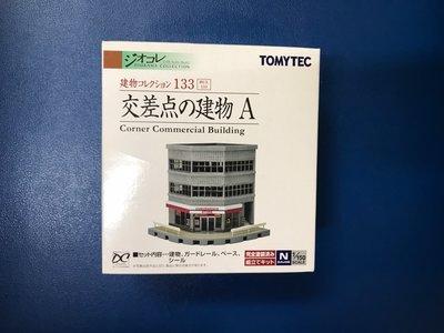 【現貨】TOMYTEC 建物系列 133 交叉點之建築物A(1/150 N規鐵道模型)