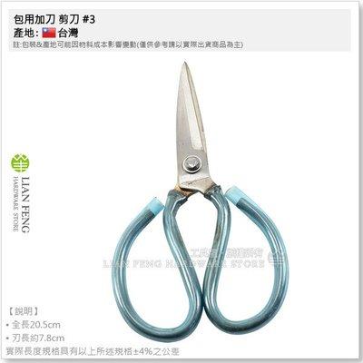 【工具屋】包用加刀 剪刀 #3 大 鋼剪 3號 長約20.5cm 工業用 加工 特殊鋼 台灣製